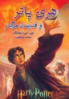 Harry Potter and the Deathly Hallows (2 vols.)