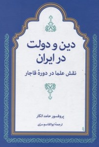 Religion and State in Iran 1785-1906 The Role of Ulama