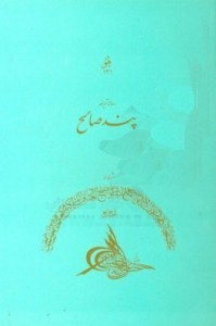 Pand-e Saleh : in Persian and Engelish language